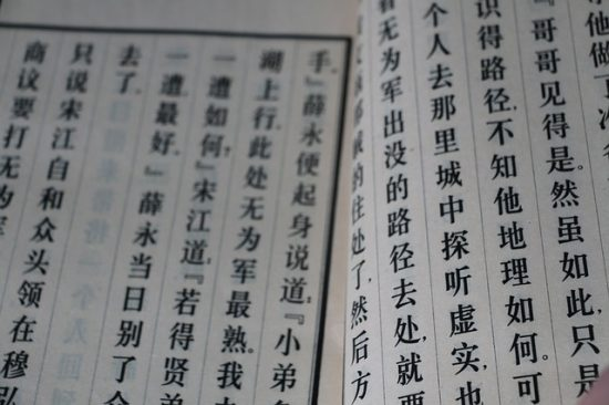 exemple de texte en sinnogrammes